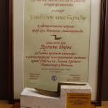 OBELEŽAVANJE DANA DRUŠTVA KONZERVATORA SRBIJE I 170 GODINA ZAŠTITE KULTURNOG NASLEĐA U SRBIJI